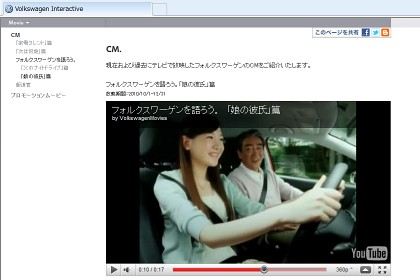 VW TV CM