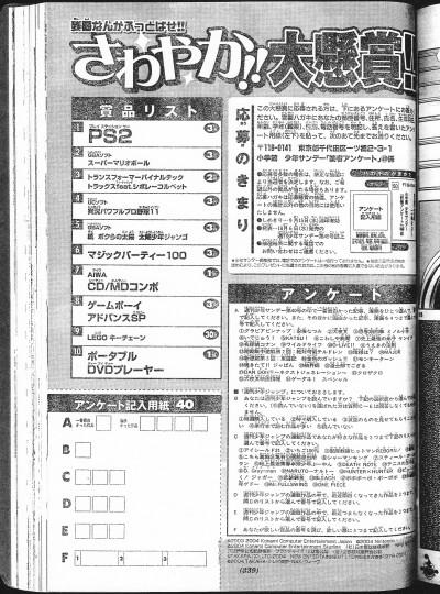 2004年40号(1)
