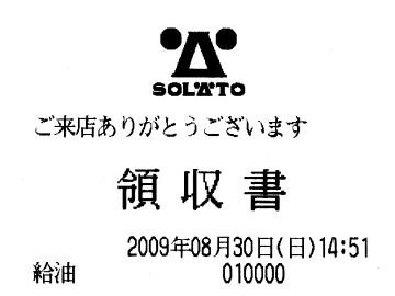 Solato2