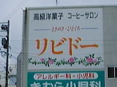 1998/06/10撮影