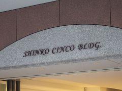 Sinko Cinco